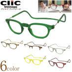 老眼鏡 クリックリーダー ヴィンテージ 磁石 おしゃれ メガネケース付 正規品 クリアグレー/マット