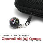 ジッパープル 丸型 ボールコンパス 方位磁石 方位磁針 G-905 日本製 クリアー光学