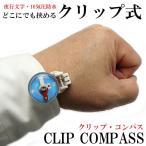 コンパス 方位磁石 方位磁針 蓄光 クリップ GCP-50ブルー 日本製 クリアー光学