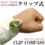 コンパス 方位磁石 方位磁針 蓄光 クリップ GCP-50グリーン 日本製 クリアー光学
