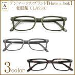 老眼鏡 Have a look CLASSIC ハブアルック デンマークブランド 正規品 メガネケース付 スクエア型 おしゃれ 男性 女性