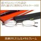 携帯用 スリム 老眼鏡 メタルメガネケース付