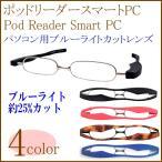 折りたたみ式 老眼鏡 PC ブルーライトカット パソコン用 ポッドリーダースマート 正規品 スリム