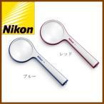 ルーペ 拡大鏡 2.5倍(10D) ニコン Nikon 正規品