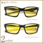 スポーツモデル 偏光サングラス イエロー 黄色 偏光レンズ 夜間 雨天 ナイトドライブ メガネケース付 UVカット