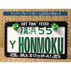 ナンバーフレーム ナンバープレート フレーム ボルト セット 送料無料 ラットフィンク(Rat Fink) ノーマル ブラック MAZOOMA! グリーン_BF-RF002-MON