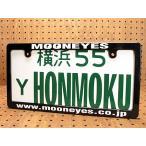 ナンバーフレーム ナンバープレート フレーム ムーンアイズ(MOONEYES) スリム ブラック MOONEYES ホワイト_NF-MG060BKMOW-MON - 1,026 円