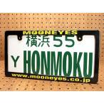 ナンバーフレーム ナンバープレート フレーム ムーンアイズ(MOONEYES) スリム ブラック MOONEYES イエロー_NF-MG060BKMO-MON