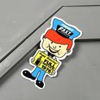 ステッカー フレディ・ファスト 車 バイク アメリカン かっこいい キャラクター ガソリン メール便OK_SC-MS096-FEE