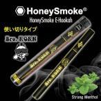 ブラザー・コーン(Bro.Korn) 電子タバコ 使い捨て 使い切り ハニースモーク ストロングメンソール Honey Smoke E-Hookah アイコス メール便OK_SM-92130-FEE