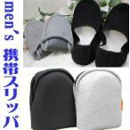 【メール便可】紳士携帯スリッパポーチ付き(ニット) ブラック・グレーの2色メンズ 男性 携帯用スリッパ