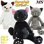 スクラッチ MSサイズ ぬいぐるみ 猫 ブラック グレイ ミルク 猫( 猫グッズ 猫柄 ねこ 黒猫 クロネコ キャット かわいい 癒し ギフト包装無料 )