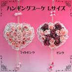 セール sale ハンギングブーケ Lサイズ ハート 薔薇 ( 薔薇雑貨 ポプリ 香り ピンク 花 リボン )