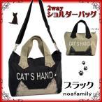 noa family 2wayショルダーバッグ ブラック ベージュの2色 ( レディース トートバッグ マザーバッグ 手提げ袋 猫柄 猫雑貨 猫グッズ ねこ ネコ キャット ノアフ