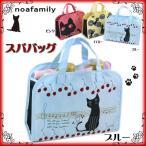 【メール便可】noa family スパバッグ 温泉バッグ( トラベルポーチ 旅行 フィットネス 旅行 お風呂バッグ おしゃれ 手提げ袋 メッシュ 猫柄 猫雑貨 猫グッズ ね