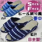 日本製 スリッパ 畳中 絞り風 ヒール Sサイズ Fサイズ 藍色/青色 ( タタミ たたみ レディース 女性用 婦人 ルームシューズ 上履き 室内履き おしゃれ 美脚 普通