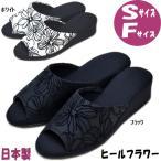 日本製 スリッパ ヒール Sサイズ Fサイズ フロッキーフラワー ホワイト ブラック花柄 シンプル レディース 女性用 婦人 ルームシューズ 上履き 室内履き おしゃ