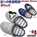 スリッパ ミッキーマウス アドバンスディズニールームシューズ 〜24cm レディース ( Disney MICKEY ルームシューズ ディズニー 室内履き 可愛い かわいい キャラ