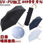 日傘 折りたたみ 完全遮光-商品画像