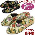 日本製 スリッパ ヒール Sサイズ Fサイズ ゴブラン ブラック ベージュ 選べる2色花柄 上品 可愛い かわいい レディース 女性用 婦人 ルームシューズ 上履き 室内