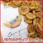 ドライフルーツ バナナ カット オーガニック 無添加 砂糖不使用 贈り物 ダイエット 健康 有機JAS ヘルシー プレゼント お中元 アーユルパロン