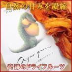 1000円 ドライフルーツ パパイヤ オーガニック 無添加 砂糖不使用 贈り物 ダイエット 健康 美容 体に良い 自然食 ヘルシー プレゼント 母の日 アーユルパロン