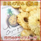 ドライフルーツ パイナップル 輪 オーガニック 無添加 砂糖不使用 贈り物 ダイエット 健康 有機JAS ヘルシー プレゼント お中元 アーユルパロン