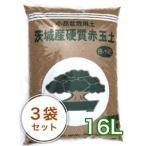 茨城産硬質赤玉土(極小粒)16L/3袋セット