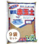 茨城産硬質赤玉土(細粒)16L/9袋セット