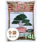 焼成硬質赤玉土14L/9袋セット