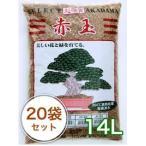 焼成硬質赤玉土14L/20袋セット