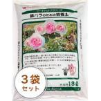 鉢バラのための培養土 18L/3袋セット