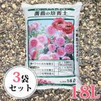 鉢バラのための培養土【スペシャル版】 18L/3袋セット