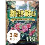 果樹・花木・苗木の土 18L×3袋セット(54L)