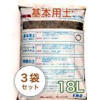 基本用土(赤玉土7腐葉土3)18L/3袋セット