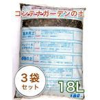 コンテナガーデンの土 18L/ 3袋セット 培養土