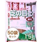 焼成■芝の目土(肥料入り) 15L/50袋セット