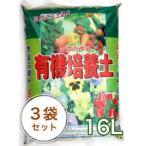 ニーム入り有機培養土 16L/3袋セット