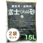 富士砂 15L/2袋セット