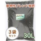 牛糞+馬糞+貝化石【動物性ブレンド堆肥】  30L/3袋セット