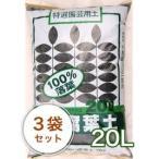 関東平野産■腐葉土 20L×3袋セット