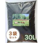 うまの堆肥 完熟馬糞 30L/3袋セット
