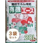 完熟牛ふん堆肥 有機エース 20L/3袋セット