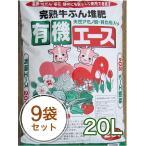 完熟牛ふん堆肥 有機エース 20L/9袋セット