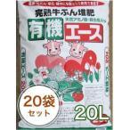 完熟牛ふん堆肥 有機エース 20L/20袋セット
