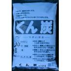 くん炭(もみ殻クン炭) 約12L/3袋セット