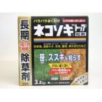 パラパラまくだけの除草剤【ネコソギトップ】粒剤 3.2kg