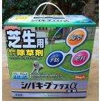 日本芝専用肥料入り除草剤【シバキーププラスα】 粒剤 2kg