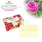 NABLUS SOAP NA-GR オーガニック石鹸 ナーブルスソープ ぶどう 100g エイジングケア 乾燥肌・混合肌・年齢肌