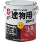 サンデーペイント 油性建物用 〈合成樹脂塗料〉 黄色 1600ml  油性多目的塗料(チクソタイプ)